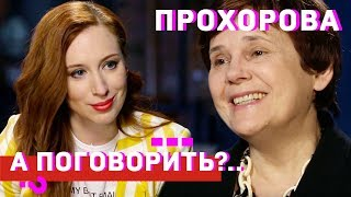 Ирина Прохорова: За брата оправдываться не буду! // А поговорить?..