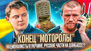 Евгений Понасенков на НТВ: конец «Моторолы», националисты в Украине, русские части на Донбассе!?