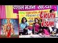 Chosath Jogani Live [FULL HD VIDEO] || Shyam Paliwal Doval Mata Bhajan || New Rajasthani Songs 1080p video download