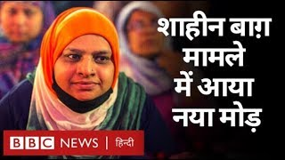 Shaheen Bagh मामले में आया नया मोड़, अब आगे क्या होगा? (BBC Hindi)