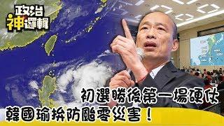 《政治神邏輯》初選勝後第一場硬仗 韓國瑜拚防颱零災害!