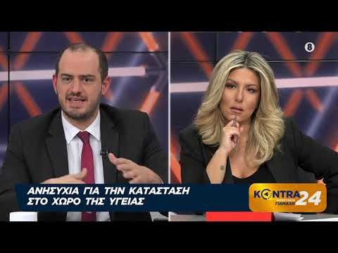 Γιώργος Κώτσηρας βουλευτής της ΝΔ για την κατάσταση της Υγείας Kontra24