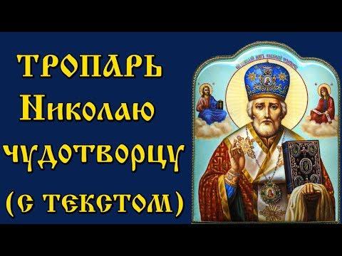 Тропарь Николаю Чудотворцу (аудио молитва с текстом и иконами)