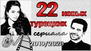 22 НОВЫХ ТУРЕЦКИХ СЕРИАЛА 2019 / 2020