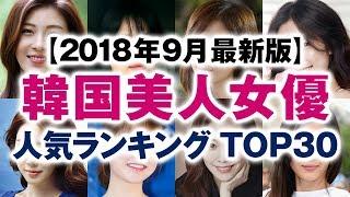 韓国美人女優 人気ランキング TOP30【2018年9月最新版】