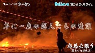 恋路火祭り(能登町恋路地区)