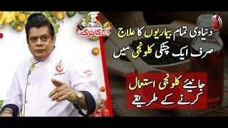 Janiye Kalonji Kay Beshumar Fawaid | Aaj Ka Totka by Chef Gulzar