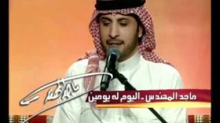 تحميل اغاني Majid Almohandis - ElYoum Loh Youmen (Jalsa)   (ماجد المهندس - اليوم له يومين (جلسات وناسة MP3