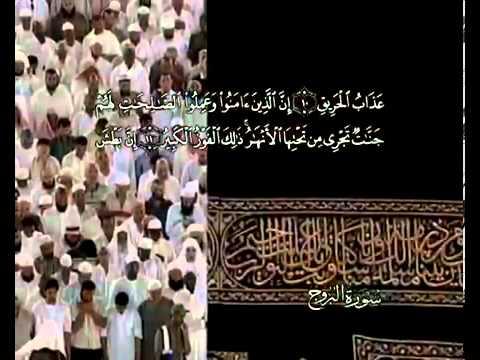 सुरा सूरतुल बुरूज<br>(सूरतुल बुरूज) - शेख़ / अली अल-हुज़ैफ़ी -