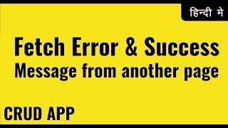 Fetch Error & Success Messages from Another Page | PHP CRUD APP | Learn PHP in Hindi | vishAcademy