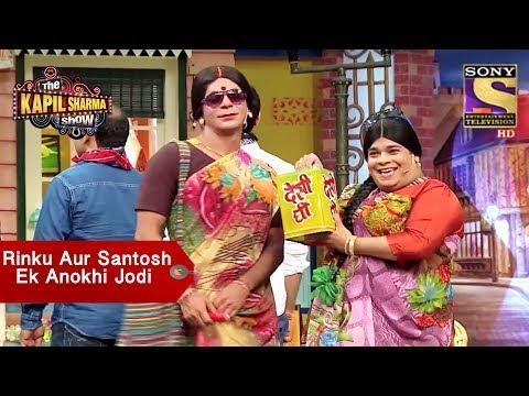 Rinku Aur Santosh, Ek Anokhi Jodi - The Kapil Sharma Show