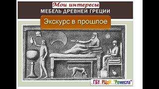 """Галерея искусств: """" Мебель Древнего Рима"""""""