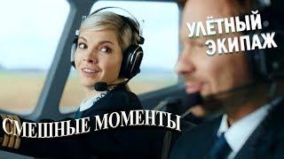 Улётный Экипаж (смешные моменты 1-го сезона)