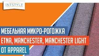 Ткань Manchester Арт.: MT-00206