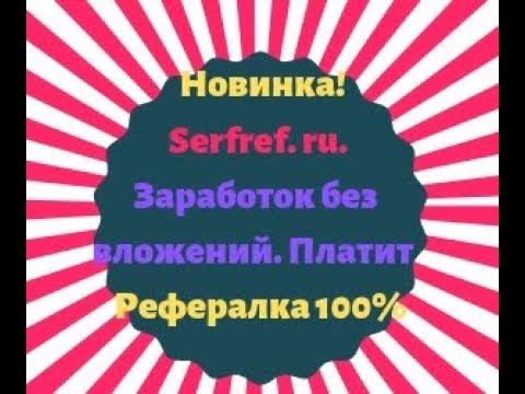 Новинка! Serfref. ru. Заработок без вложений. Платит! Рефералка 100%