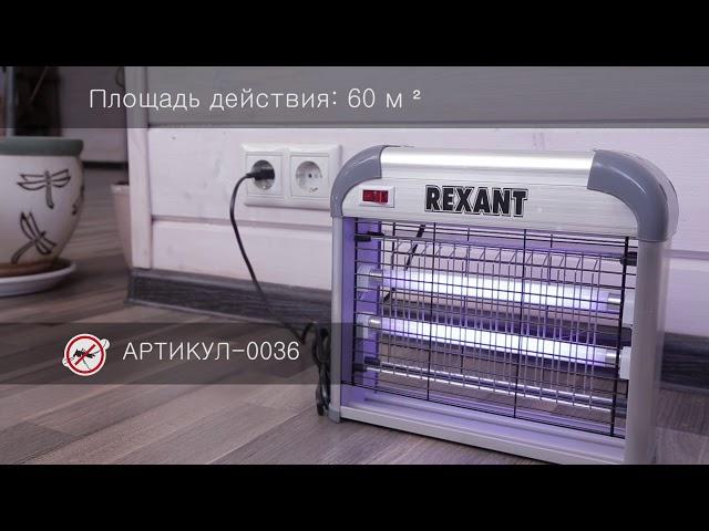 Антимоскитная лампа REXANT, арт.: 71-0036