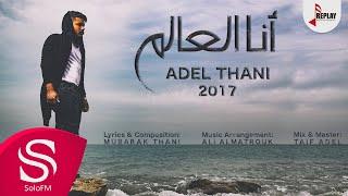 تحميل و مشاهدة انا العالم - عادل ثاني ( حصرياً ) 2017 MP3
