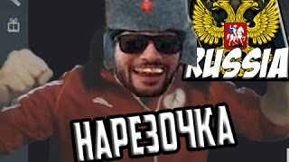 Стрим нарезка RUSSIA PAVER (CS:GO) #1