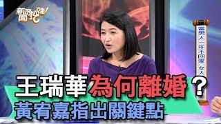 【精華版】王瑞華究竟為何離婚?黃宥嘉指出關鍵點
