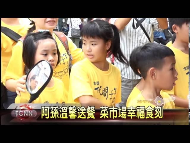 中華傳愛社區服務協會發起阿嬤的幸福食刻