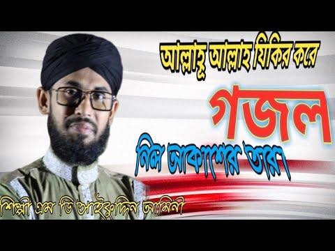 সাইফুদ্দিন আমিনী।আকাশের তারারা Saifuddin Amini new gojol Allahu allah jikir kore
