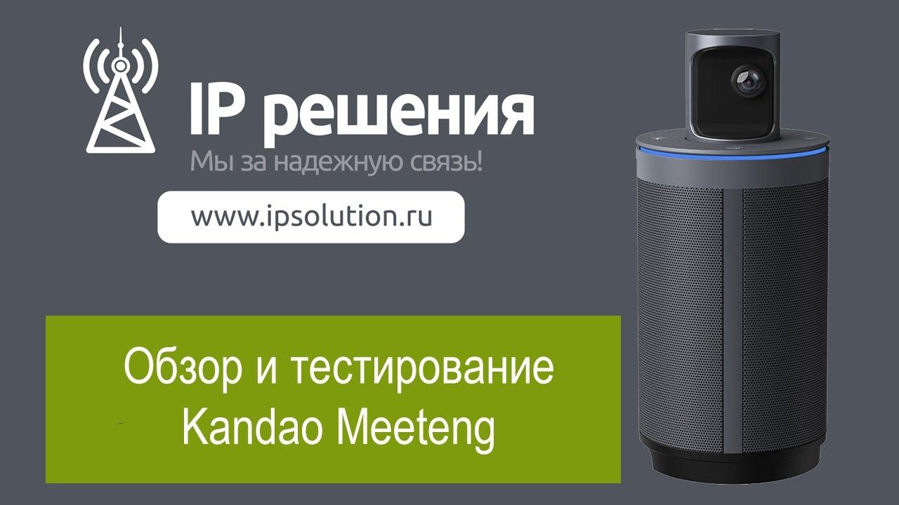 Обзор устрова для ВКС Kandao Meeting