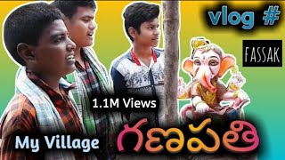 My Village Ganapathi || vlog || village vinayaka || Bsp Entertains