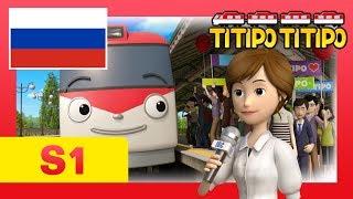 мультфильм для детей l Титипо Новый эпизод l #18 Я хочу попасть в телевизор! lПаровозик Титипо
