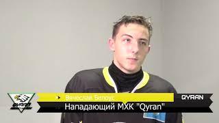 МЛК. Комментарии игроков МХК «Qyran» - МХК «Arlan», игра № 23