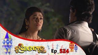 Nua Bohu | Full Ep 524 | 19th Mar 2019 | Odia Serial – TarangTV