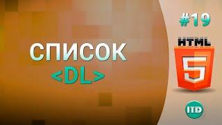 Список определений на HTML, тег dl, тег dt и тег dd, Создать список, Видео курс по HTML, Урок 19