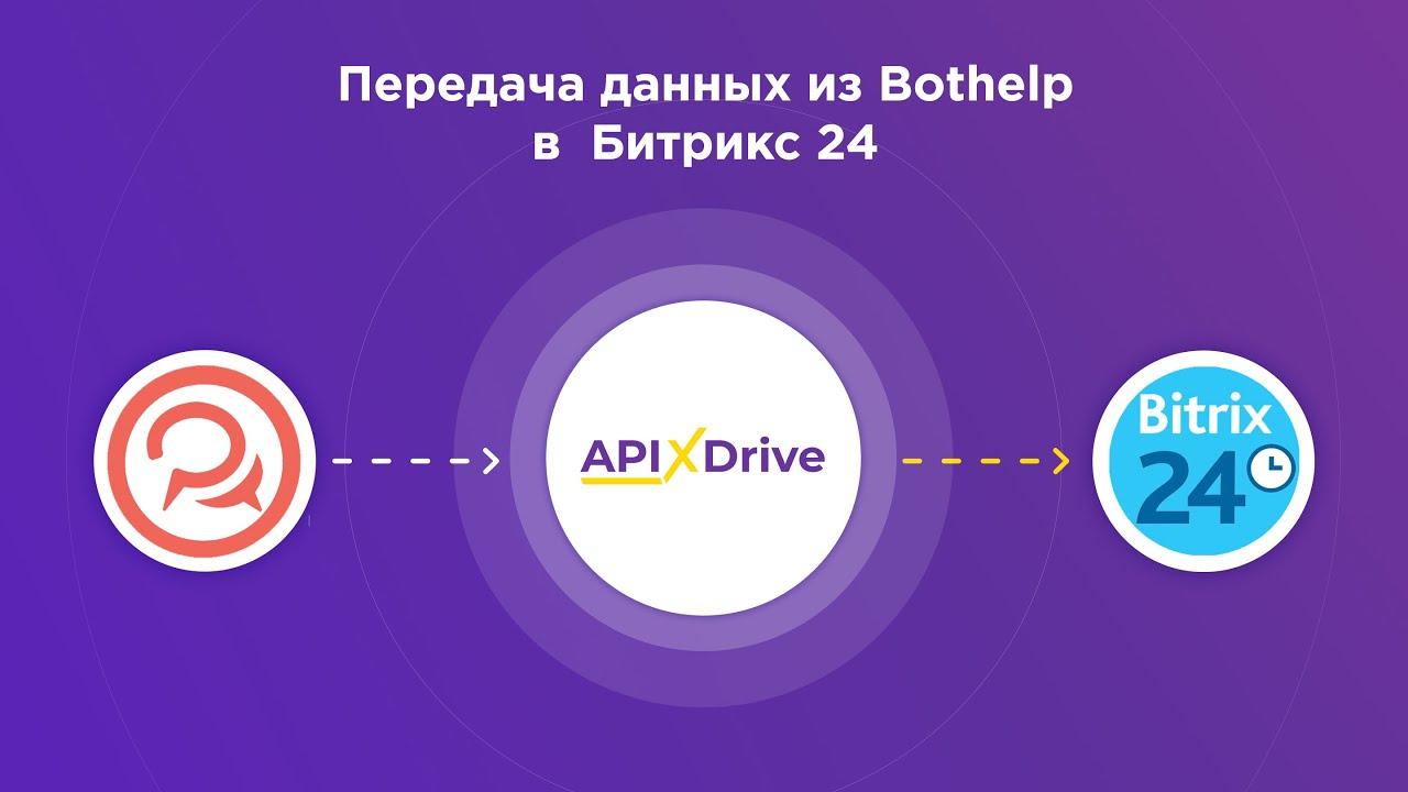 Как настроить выгрузку данных из BotHelp в виде сделок в Bitrix24?