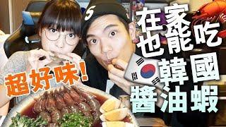 【美食】在家也能吃韓國醬油蝦!超好味!