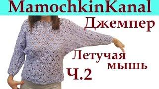 Джемпер Летучая мышь Вязание крючком Ч. 2 Рукав летучая мышь для свитера / кофточки