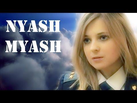 , title : 'Enjoykin — Nyash Myash'