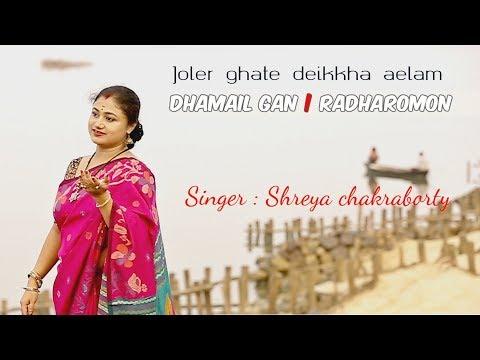 joler ghate deikha ailam | Dhamail Gan | Singer :  Shreya Chakraborty | Radharaman