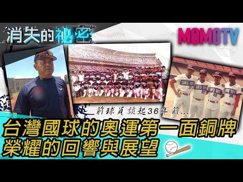 台灣國球的奧運第一面銅牌 榮耀的回響與展望《消失的祕密》