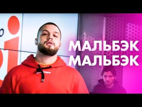 Мальбэк - Мальбэк ( Live @ Радио ENERGY)
