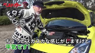 【ベストカー】テリー伊藤のお笑い自動車研究所 #555 スズキスイフト・スポーツ試乗 スズキはユーザーニーズが完璧にわかっている!