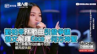 【中國新說唱】 劉柏辛PK歌曲引發爭議!