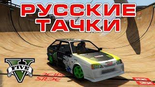 GTA 5 - Полоса препятствий на Русских тачках!