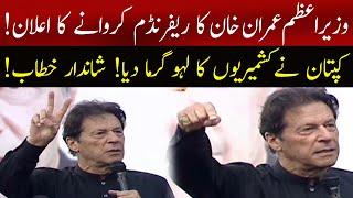 PM Imran Khan fantastic speech in Azad Kashmir Jalsa   23 July 2021   92NewsHD