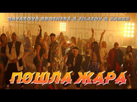GAYAZOV$ BROTHER$, Filatov & Karas - Пошла жара (2021)