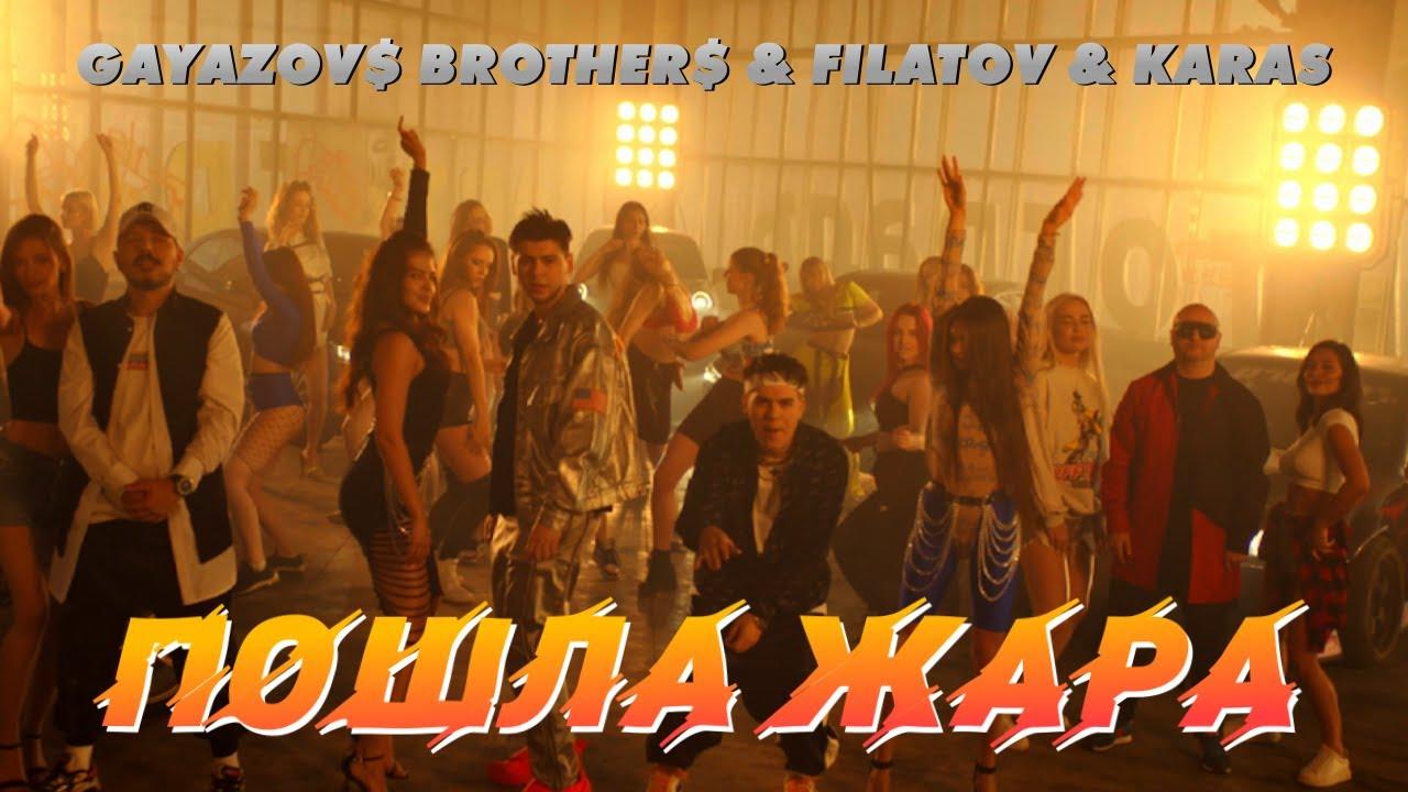 GAYAZOV$ BROTHER$ & Filatov & Karas — Пошла жара