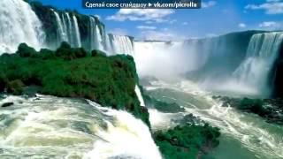 Водопады. под музыку Энигма - Релакс. Picrolla.mp4