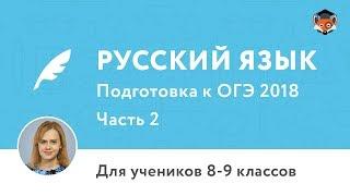 Русский язык | Подготовка к ОГЭ 2018| Часть 2
