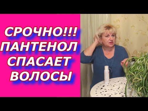 Волосы спасает ПАНТЕНОЛ!!! ОЧЕНЬ РЕКОМЕНДУЮ! Блонд , ломка , выпадение ,перхоть, себорея , псориаз.