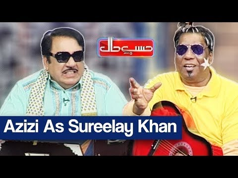 Hasb e Haal 23 March 2019 | Azizi as Ustad Sureelay Khan | حسب حال | Dunya News