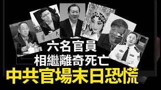 【焦點速遞】中共政權內外交困背景之下,官員接二連三離奇死亡,多涉貪腐與內鬥傳聞,凸顯中共官場末日恐慌狀態,也折射中共政局暗潮洶湧| #香港大紀元新唐人聯合新聞頻道