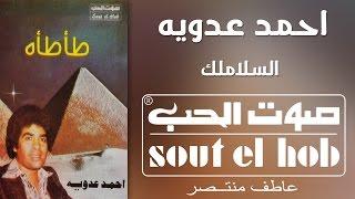 السلاملك احمد عدوية تحميل MP3